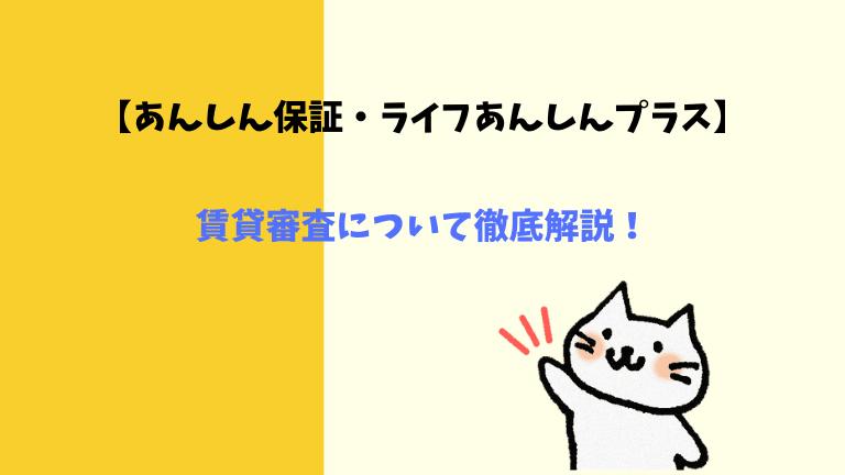 【あんしん保証・ライフあんしんプラス】賃貸審査について徹底解説!