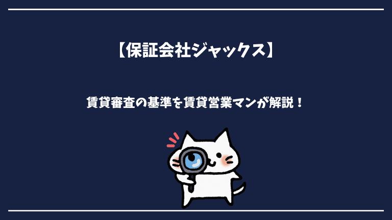 【保証会社ジャックス】賃貸審査の基準を賃貸営業マンが解説!