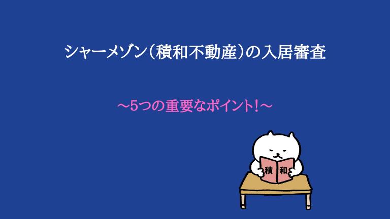 シャーメゾン(積和不動産)入居審査の5つの重要なポイント!