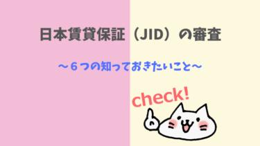 日本賃貸保証(JID)の審査について6つの知っておきたいこと