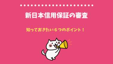 新日本信用保証の審査について知っておきたい6つのポイント!