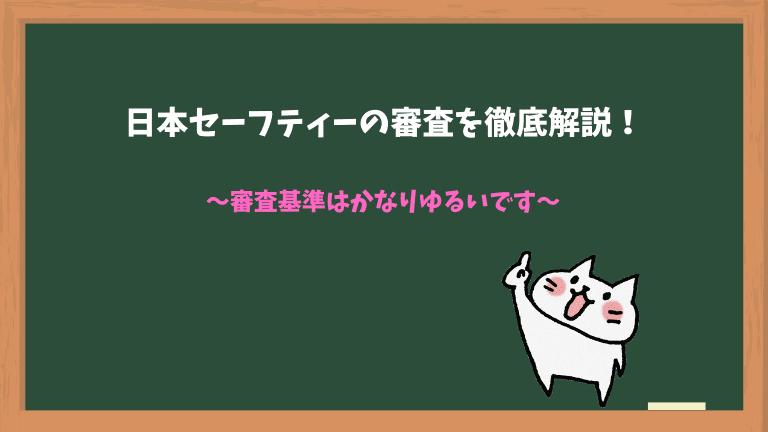 日本セーフティーの審査を徹底解説!【審査基準はかなりゆるい】