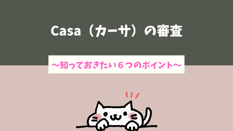Casa(カーサ)の審査について知っておきたい6つのポイント
