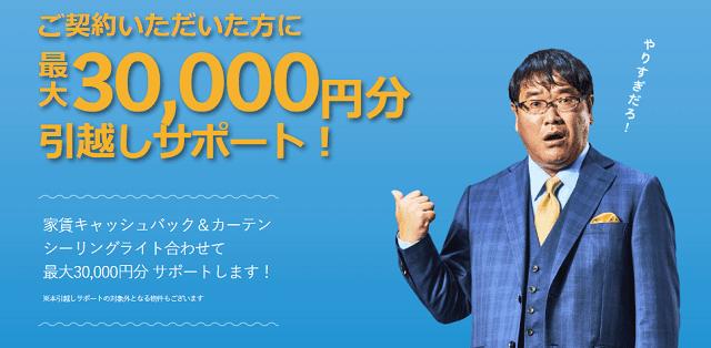 3万円分の引っ越しサポート