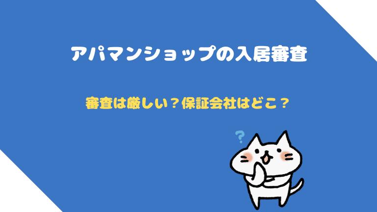 【アパマンショップ】入居審査の厳しさや保証会社について解説!