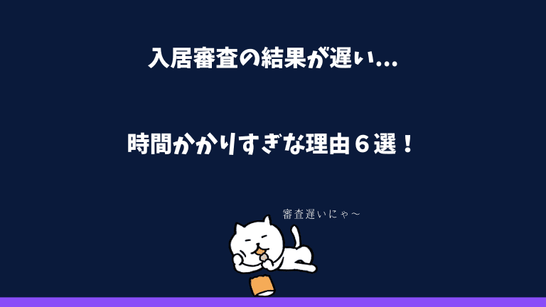 【入居審査の結果が遅い...】時間かかりすぎな理由6選!