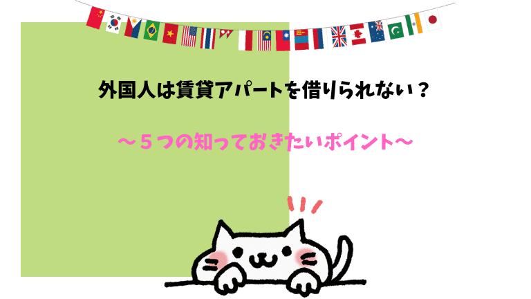 【賃貸審査】外国人はアパート借りられない?5つの知っておきたいポイント!