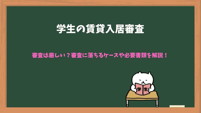 【学生】賃貸の入居審査は厳しい?審査に落ちるケースや必要書類を詳しく解説!