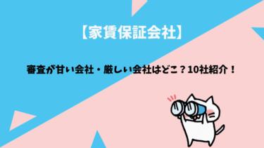 【家賃保証会社】審査が甘い会社・厳しい会社はどこ?10社紹介!