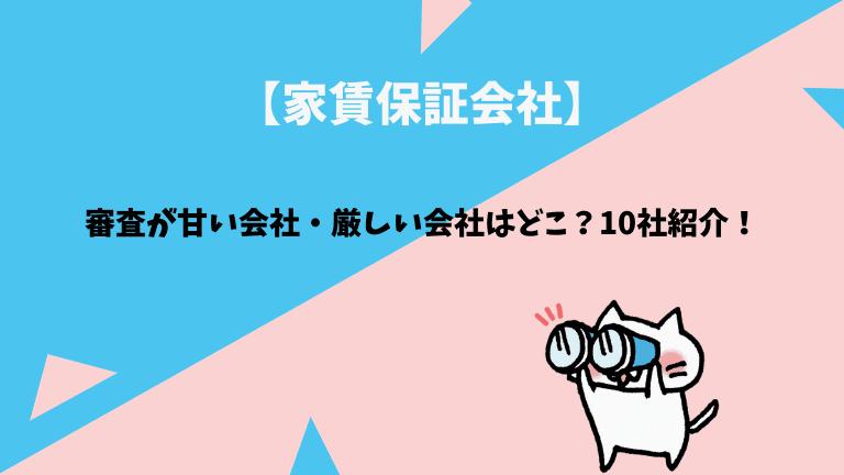 【家賃保証会社】審査が甘い会社と厳しい会社はどこ?10社紹介!