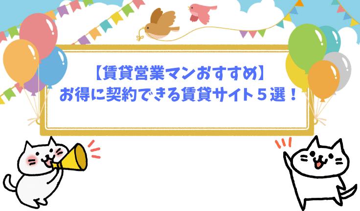 【賃貸営業マンおすすめ】お得に契約できる賃貸サイト5選!