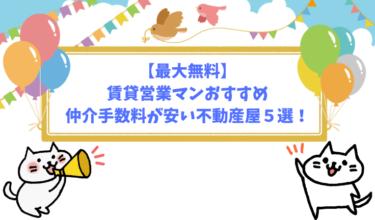 【最大無料】賃貸営業マンがおすすめする仲介手数料が安い不動産屋5選!