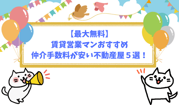 【最大無料】 賃貸営業マンおすすめ 仲介手数料が安い不動産屋5選!